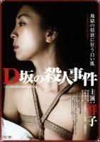 D坂杀人事件/D坂の殺人事件海报