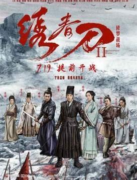 绣春刀2:修罗战场   电影海报