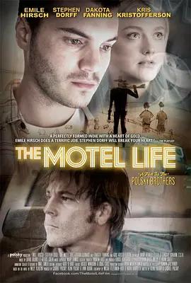 汽车旅馆人生 电影海报