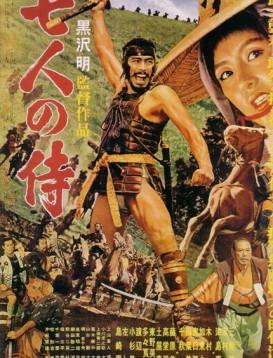 七武士 电影海报
