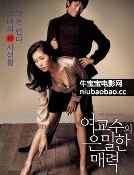 女教授的隐秘魅力 电影海报