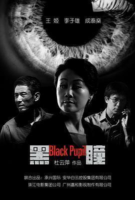 黑瞳 电影海报