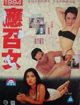 94应召女郎海报