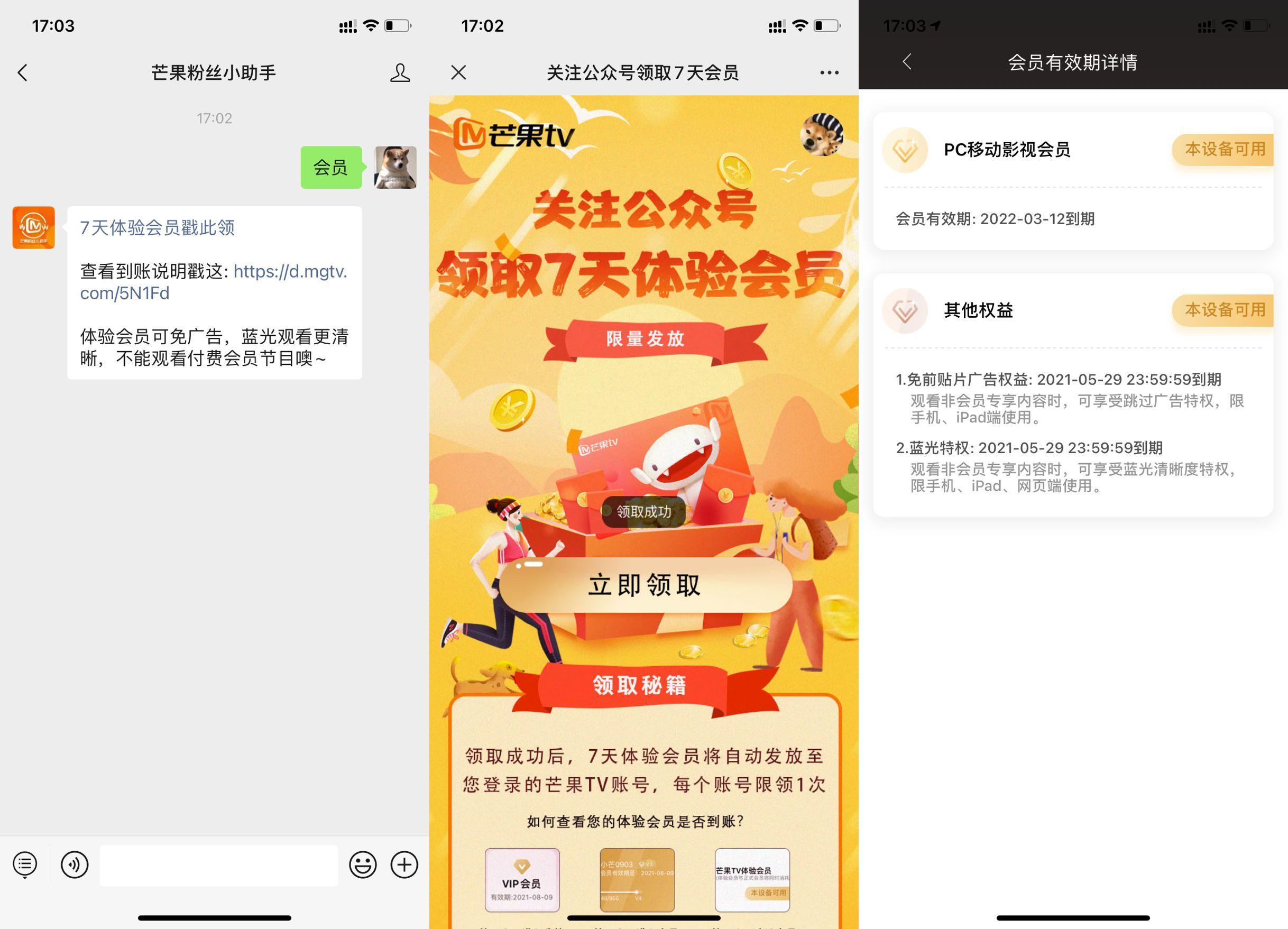 """【免费领芒果体验会员7天】微信关注""""芒果粉丝小助手""""->回复""""会"""