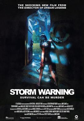 风暴来临 电影海报
