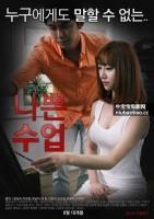 我的课 韩国电影海报
