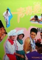 青春差馆海报
