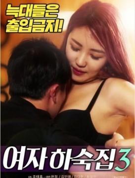 女生宿舍3海报