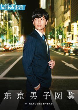 东京男子图鉴海报