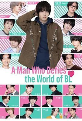 绝对会变成BL的世界VS绝不想变成BL的男人海报