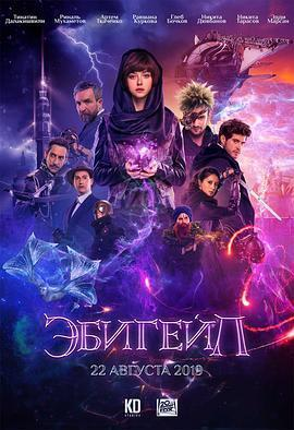 阿比盖尔/魔法禁界海报