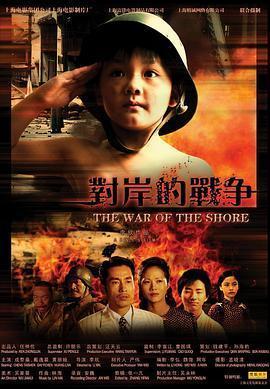 对岸的战争海报