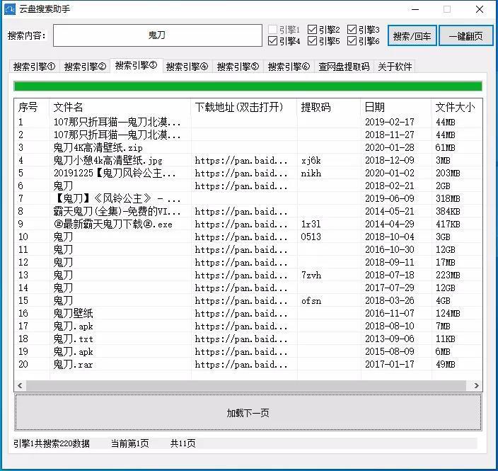 60c080cf844ef46bb223feda 专门用来搜索百度云资源的工具--云盘搜索助手