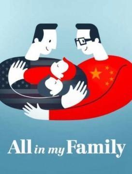 我们一家人/全家福海报