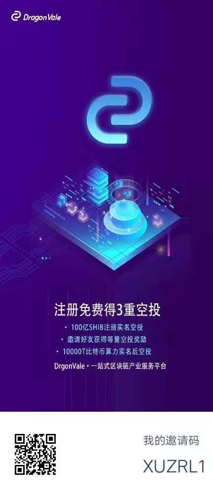 中华龙池最新领取10万空投SHIB币