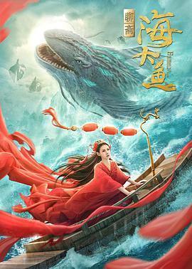 海大鱼海报