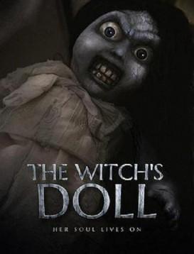 巫婆的娃娃诅咒海报