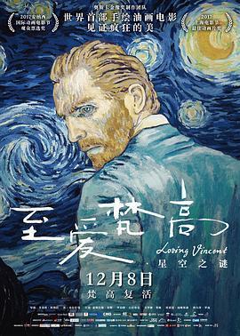 至爱梵高·星空之谜 电影海报