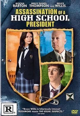 高中学生会长暗杀事件海报