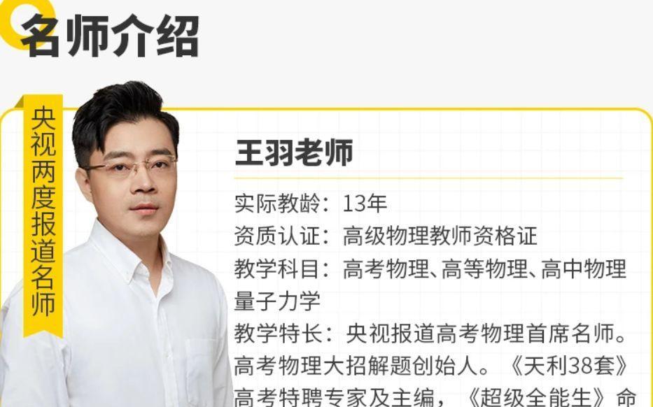 2022王羽物理网课全年班(更新中)