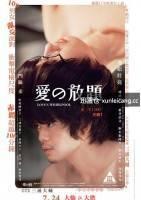 爱之涡/爱的漩涡/爱の放题海报