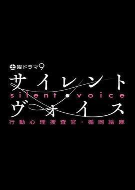 沉默的声音 行动心理搜查官・楯冈绘麻海报
