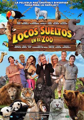疯狂动物园海报