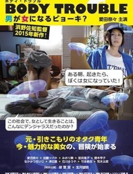 变性记/宅男变女神(日本三级)海报