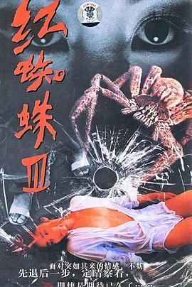 红蜘蛛3:水中花之粉红帝国海报