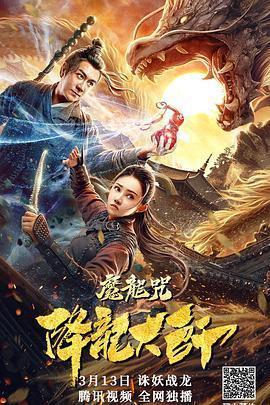 降龙大师:魔龙咒海报