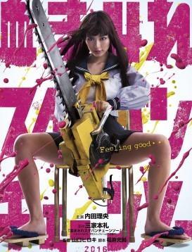 电锯少女血肉之华 电影海报