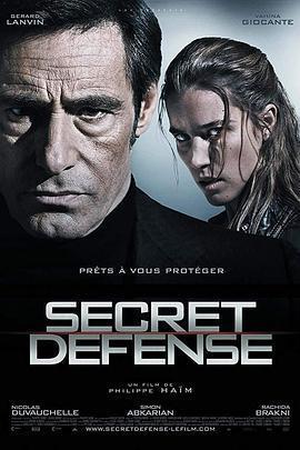 秘密防御 电影海报