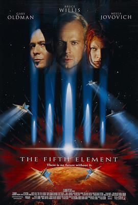 第五元素 电影海报