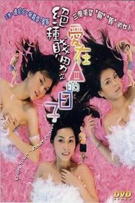 绝种贱男之爱在三级的日子海报