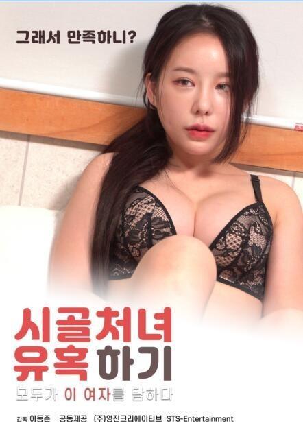 诱人的乡下姑娘海报