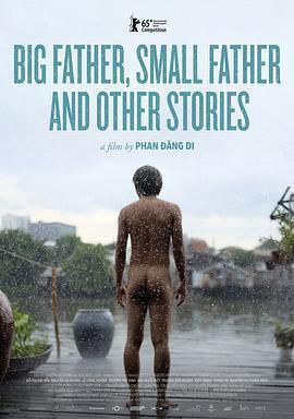 大爸爸,小爸爸和其它故事/夏恋之外的故事海报