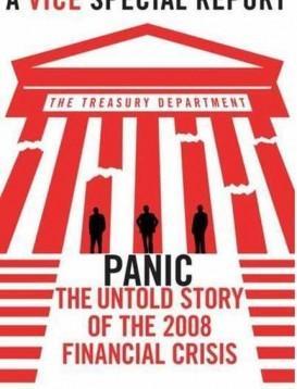 恐慌:2008金融危机背后不为人知的故事海报