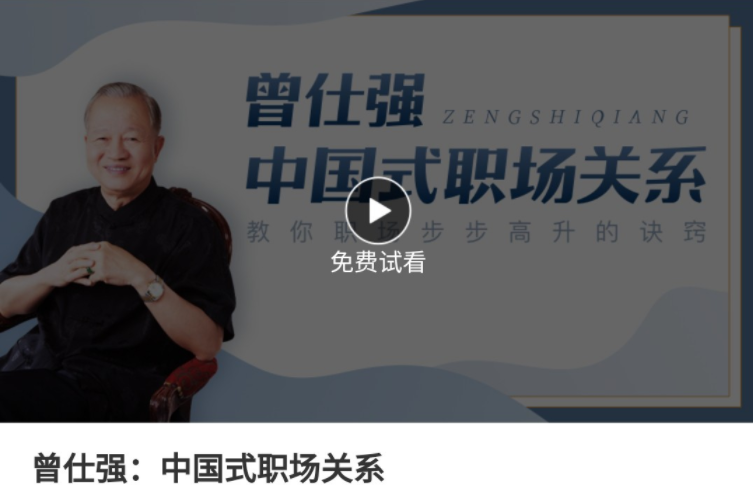 曾仕强:中国式职场关系