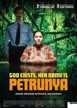 上帝存在,她叫佩特鲁尼娅海报
