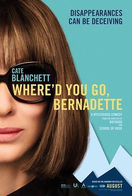 伯纳黛特你去了哪海报
