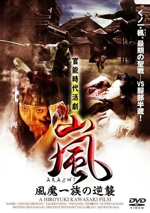 岚 ARASHI 风魔一族の逆袭海报