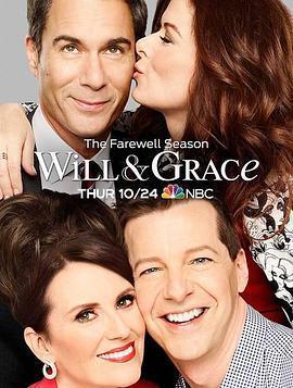 威尔和格蕾丝 第十一季海报
