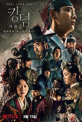 王国 第二季海报