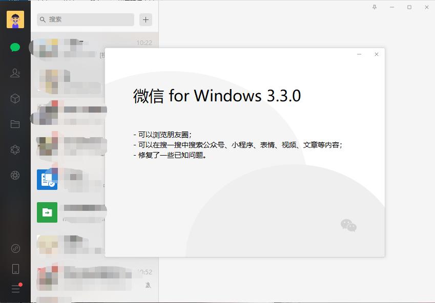 微信Win内测版 3.3-可刷朋友圈和双开等功能
