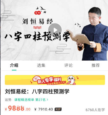 刘恒易经八字四柱预测学课百度网盘