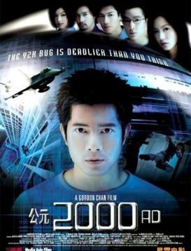 公元2000海报