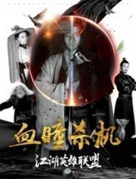 江湖英雄联盟之血瞳杀机海报