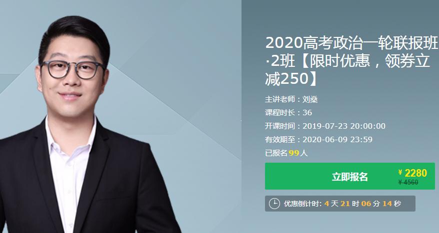 免费分享刘燊高考政治网课全年班