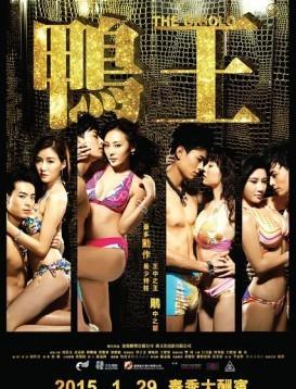 鸭王 电影海报
