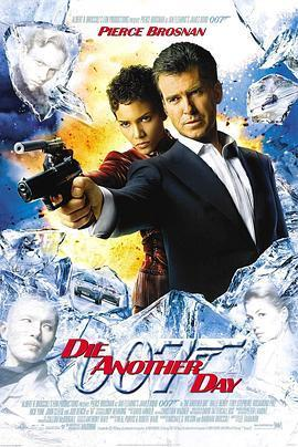 007之择日而亡 电影海报